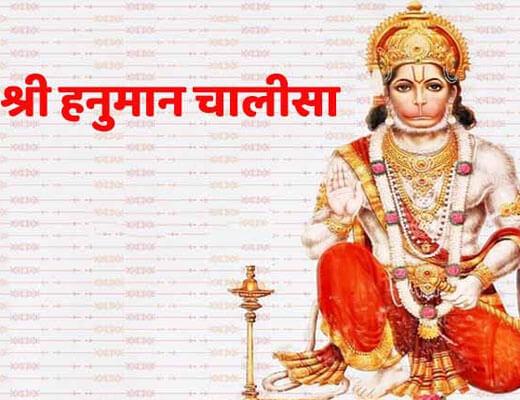 Hanuman Chalisa Hindi Lyrics - Hariharan
